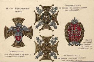 Нагрудные знаки полков царской армии